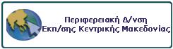 Περιφερειακή Δ/νση Εκπαίδευσης Κεντρικής Μακεδονίας